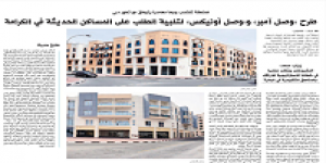 wasl properties Launches wasl amber and wasl onyx