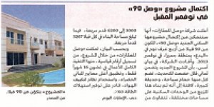 wasl to Complete Ninety Villas in Jumeirah Residential Project